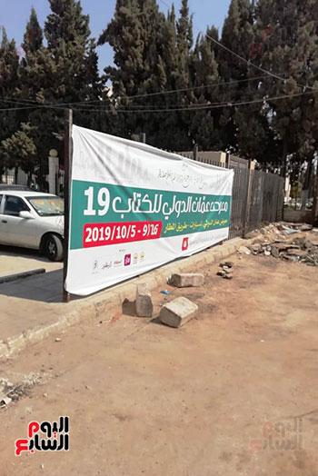 تجهيزات معرض عمان الدولى للكتاب (3)
