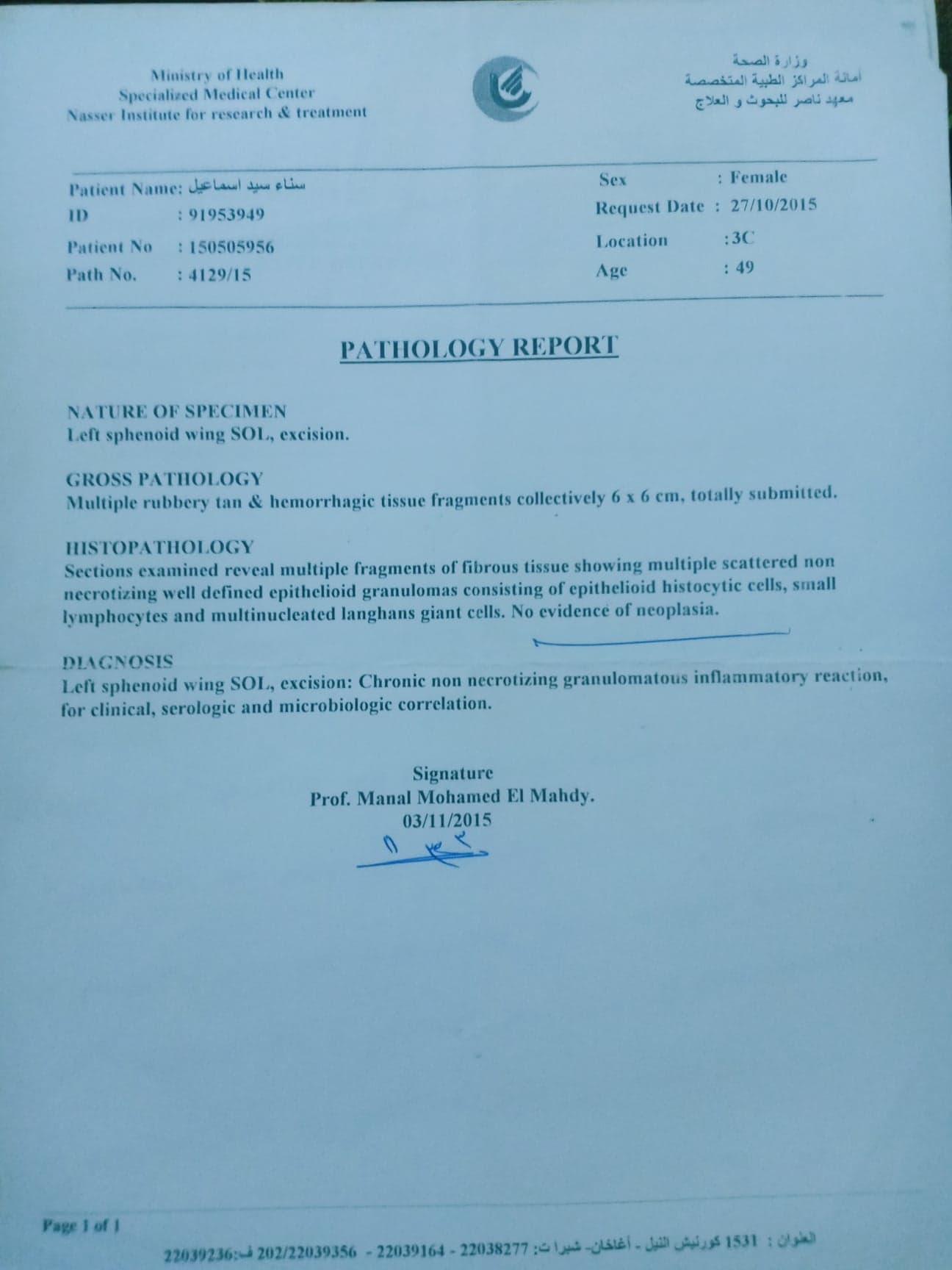 تقارير طبيه (3)