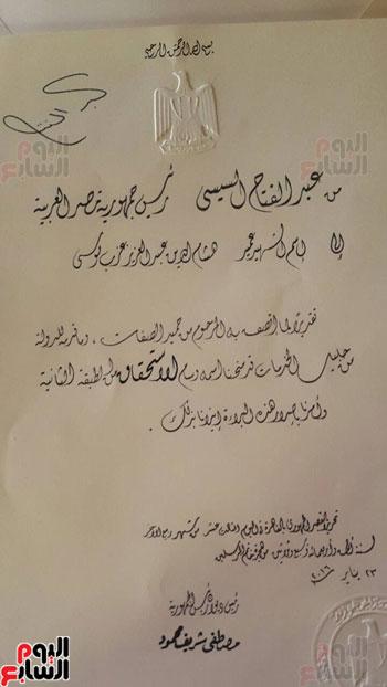 وسام الاستحقاق من الرئيس السيسى لاسم الشهيد هشام عزب