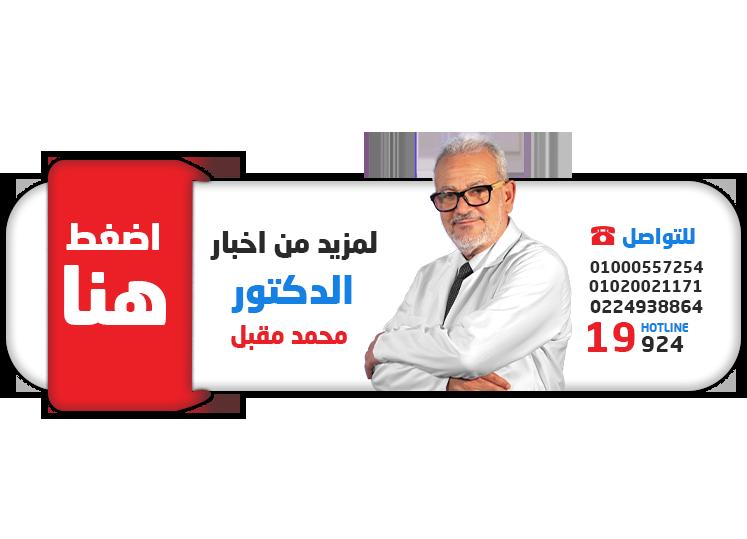 افتتاح مستشفى ألفا الدولى بقيادة الدكتور محمد مقبل فى الأسكندرية اليوم السابع
