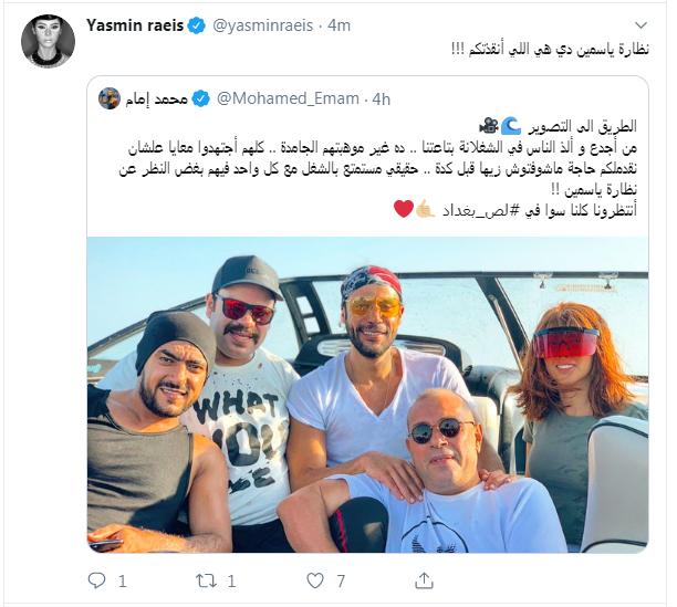 رد ياسمين رئيس على محمد إمام