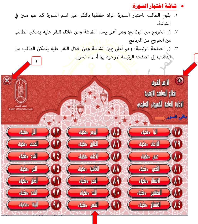 صالازهرالح عباس (1)