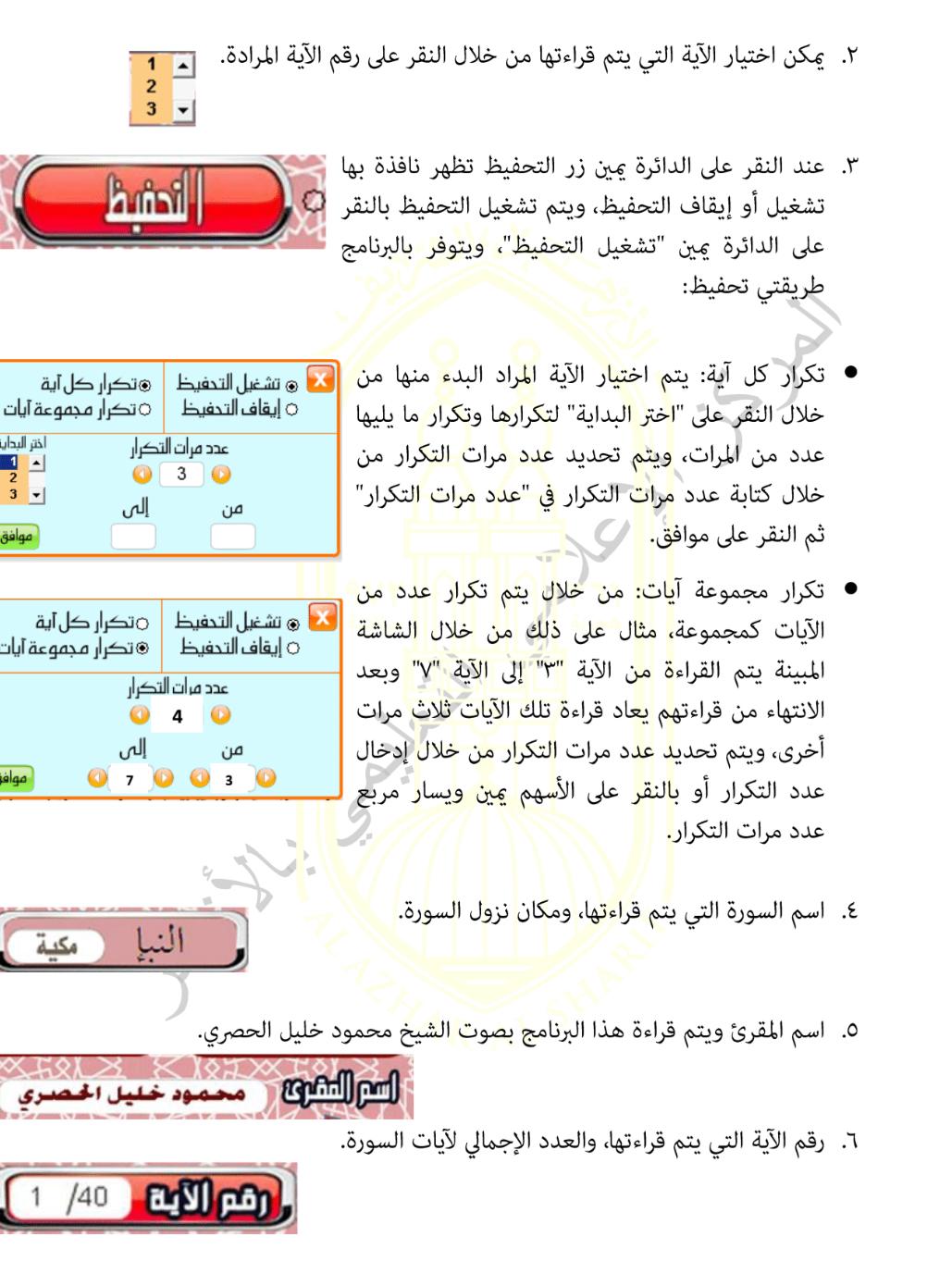صالازهرالح عباس (3)