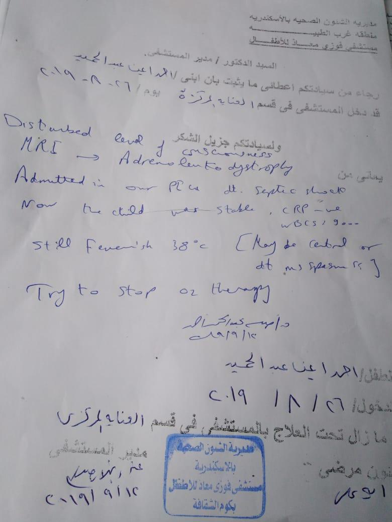 شهادات مرضية (1)
