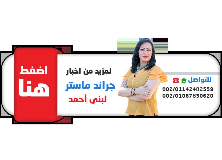 للتواصل لبنى احمد