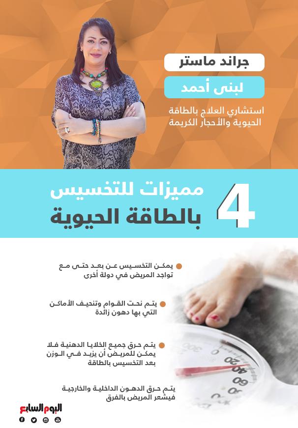 4 مميزات للتخسيس بالطاقة الحيوية