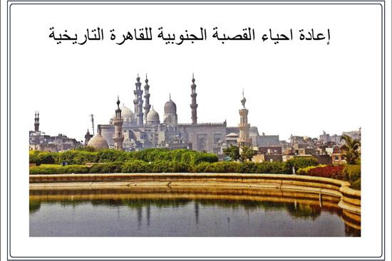 مخطط تطوير قلب القاهرة التاريخية (3)