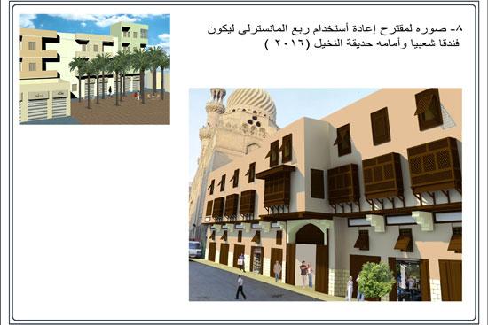 مخطط تطوير قلب القاهرة التاريخية (6)