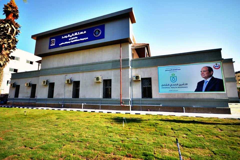 مستشفى الرمد