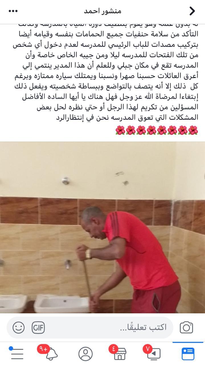 مدير مدرسة للتعليم الأساسى بأسيوط ينظف الحمامات استعدادا للعام الدراسى الجديد (5)