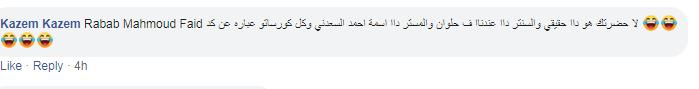 تعليقات رواد فيس بوك