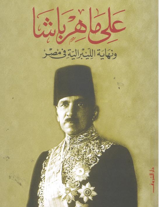 غلاف كتاب على ماهر باشا