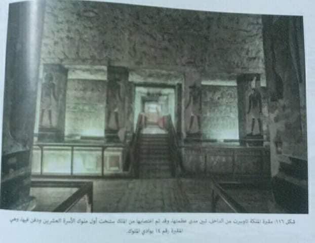 وزير الآثار وأمين الأعلي للآثار يشهدان إنتهاء أعمال ترميم مقبرتي نياي ورع يا (9)