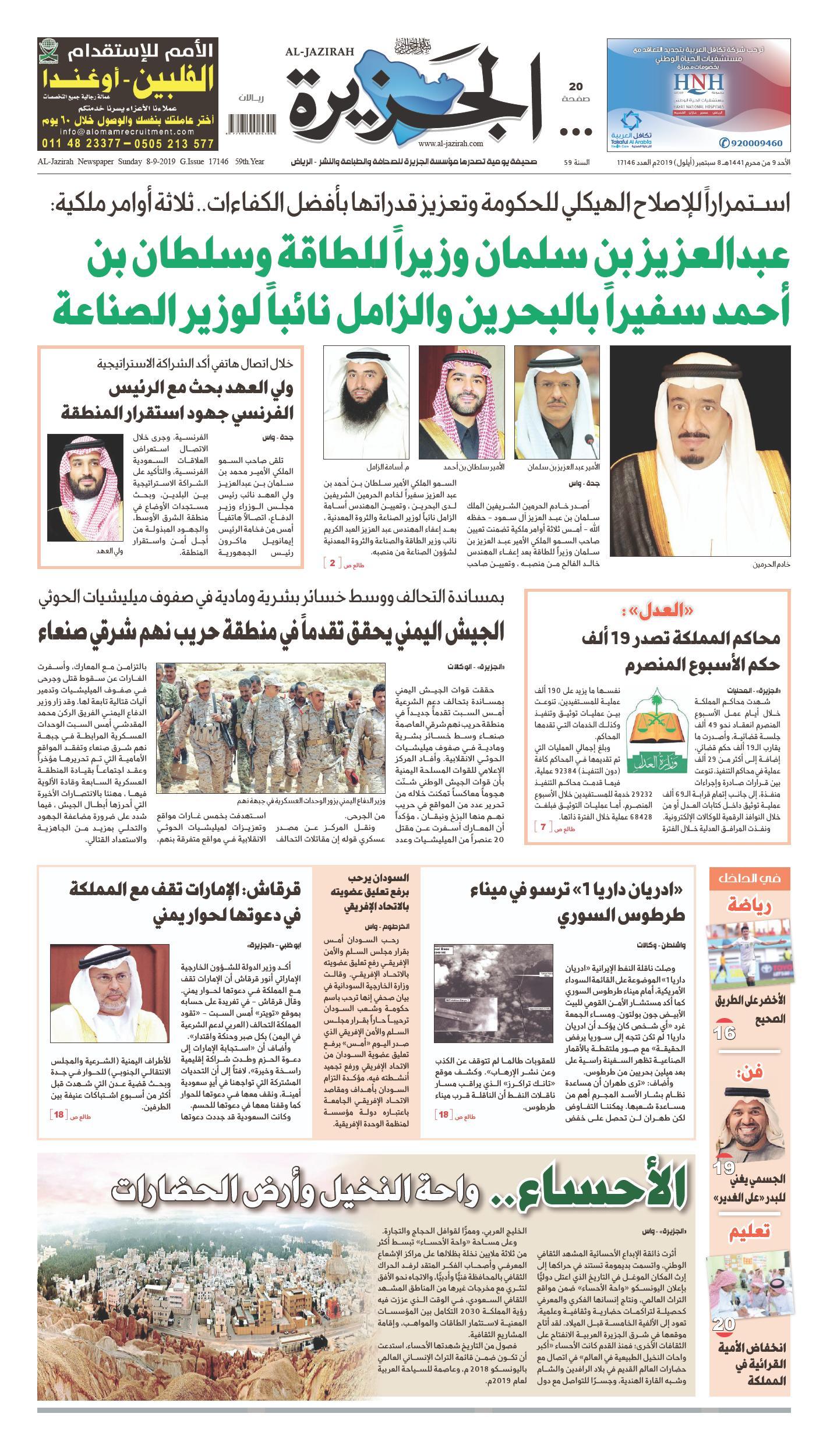 الجزيرة السعودية