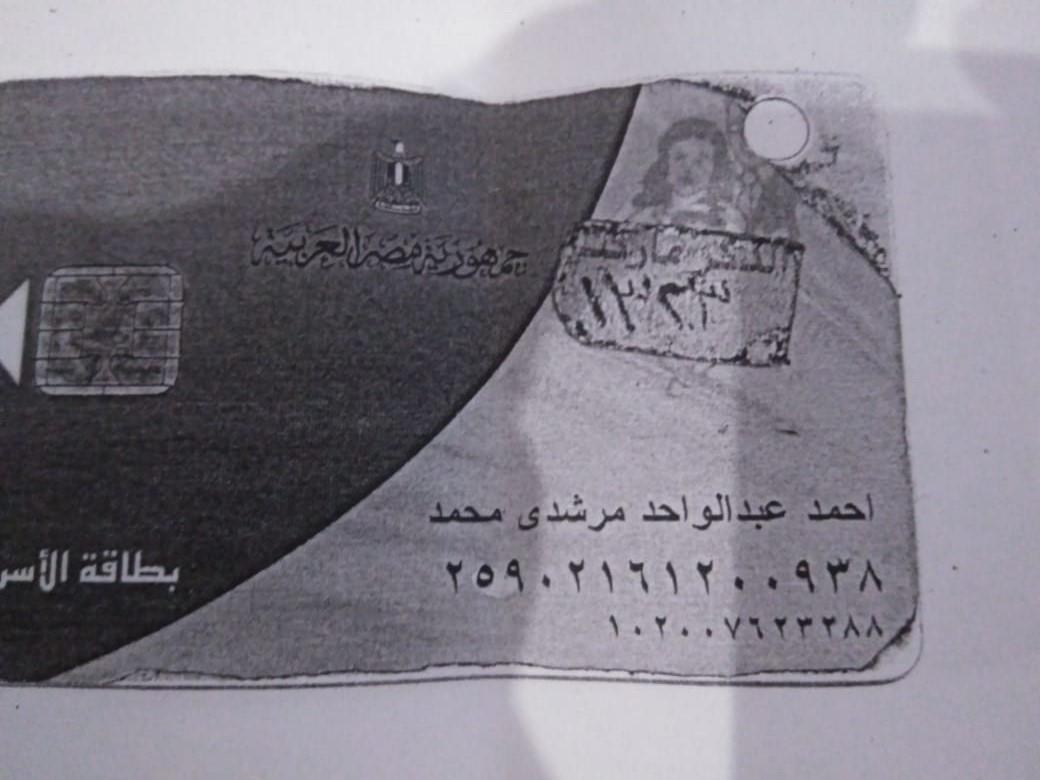 65833-صورة-البطاقة-التموينية