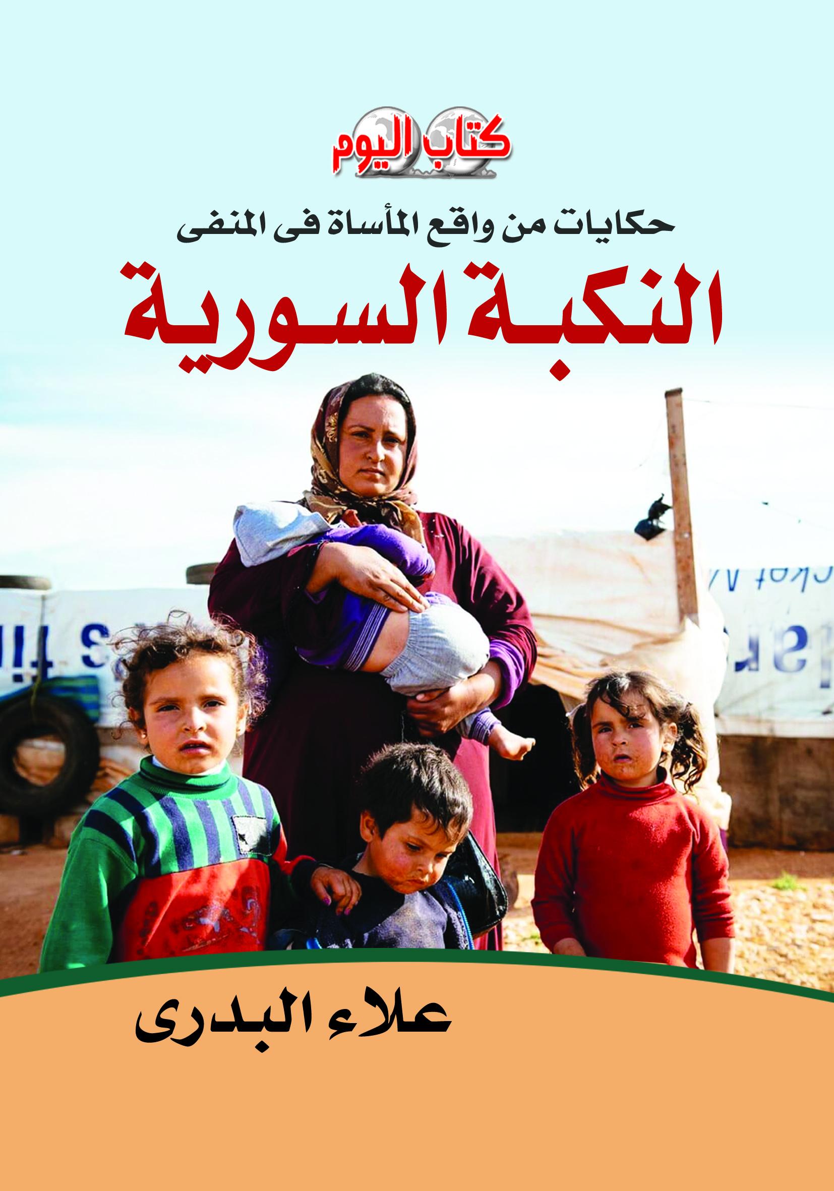 غلاف كتاب النكبة السورية