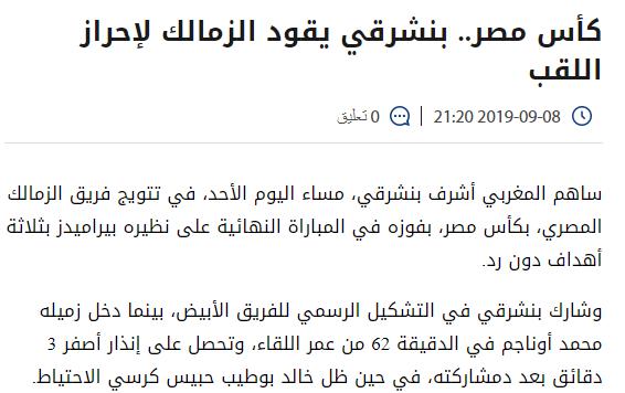 موقع اليوم 24 المغربي يتحدث عن إنجاز بنشرقي