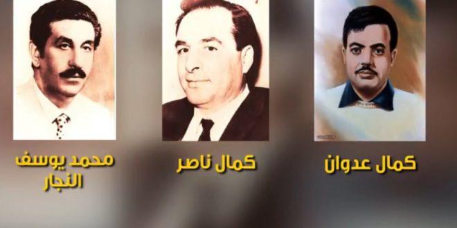 محمد النجار وكمال عدوان وكمال ناصر