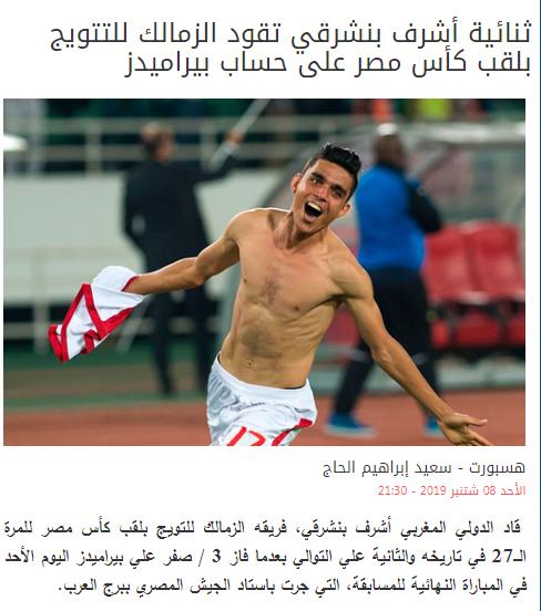 الصحافة المغربية تشيد بأداء بنشرقي