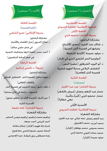 مؤتمر قصيدة النثر المصرية (1)