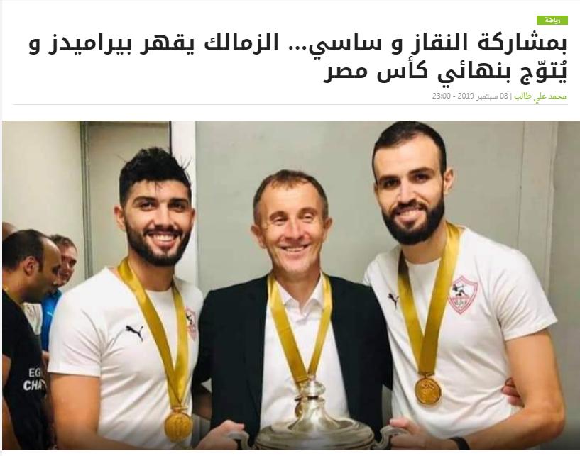 الاعلام التونسي يبرز إنجاز ساسي والنقاظ مع الزمالك