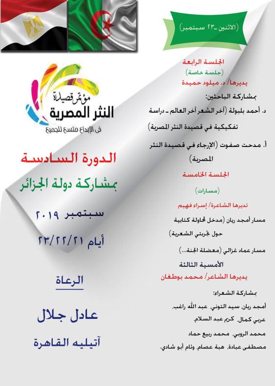 مؤتمر قصيدة النثر المصرية (2)
