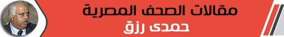 حمدى رزق: عشوائيات الأغنياء!