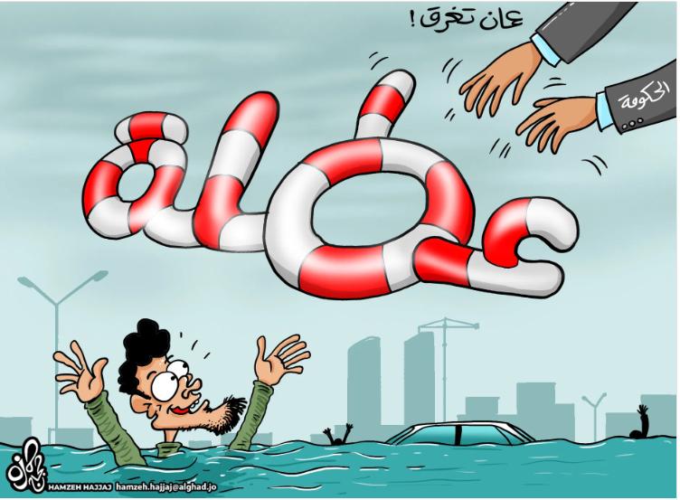 كاريكاتير صحيفة الغد الأردنية