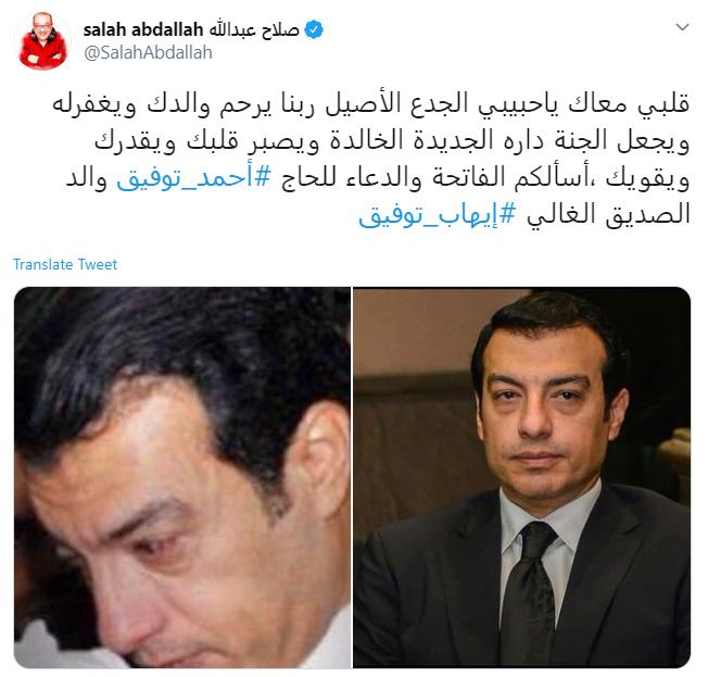 صلاح عبد الله ينعى والد ايهاب توفيق على تويتر