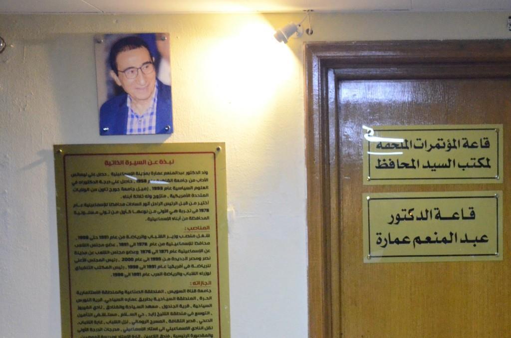 تدشين إطلاق اسم الدكتور عبد المنعم عمارة على قاعة المؤتمرات الكبرى بديوانعام محافظة الإسماعيلية (6)