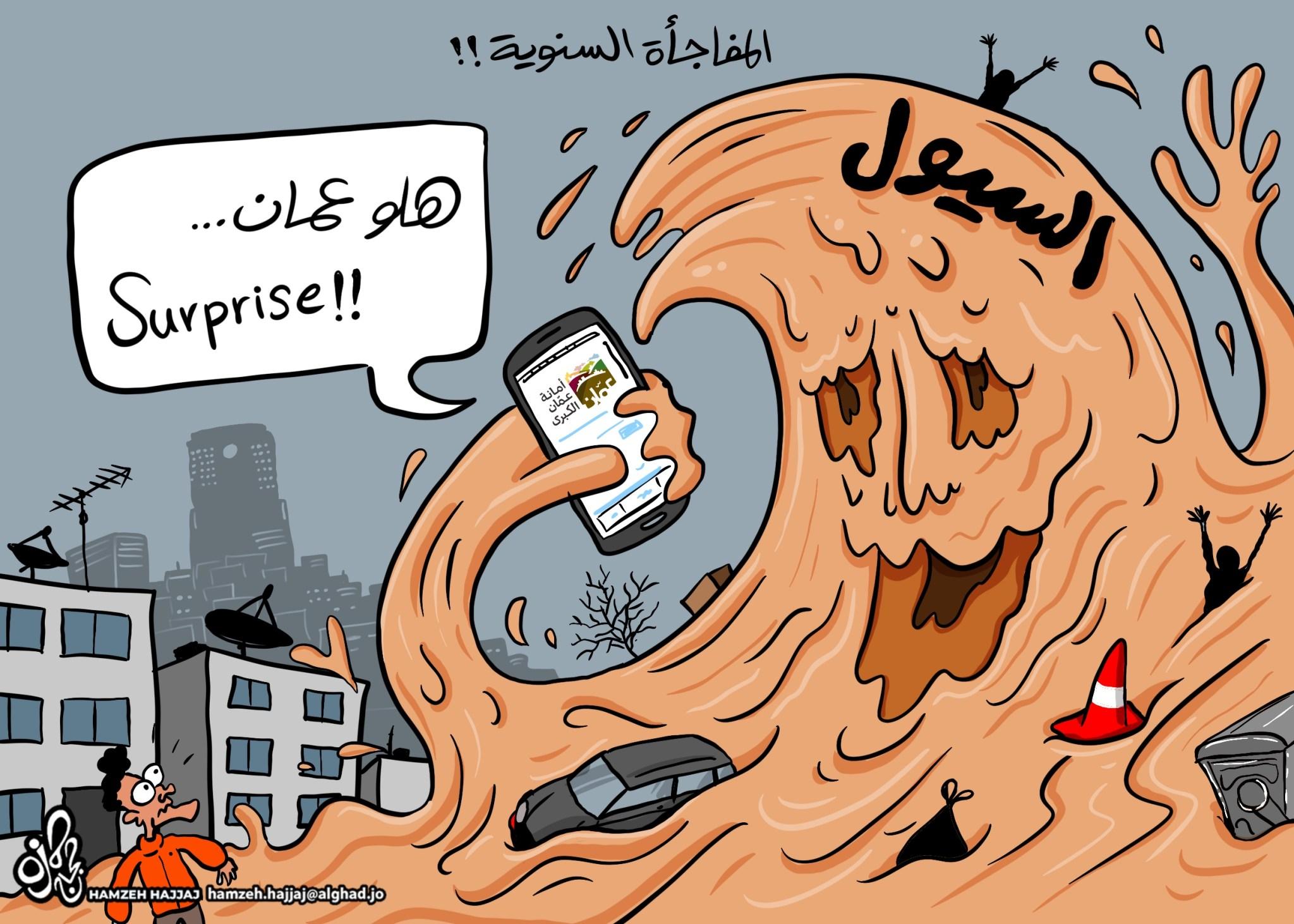 كاريكاتير السيول تجتاح عمان