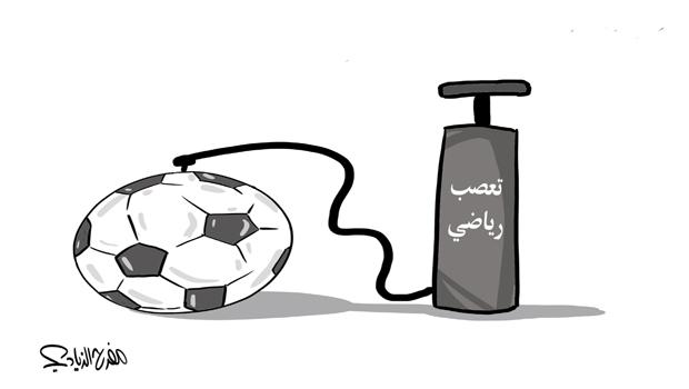 كاريكاتير التعصب الرياضى
