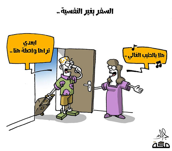 مكة السعودية