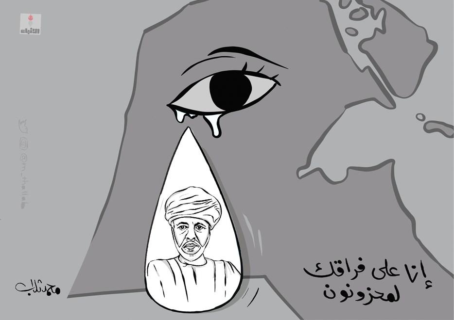 الكويت تبكى على فراق السلطان قابوس