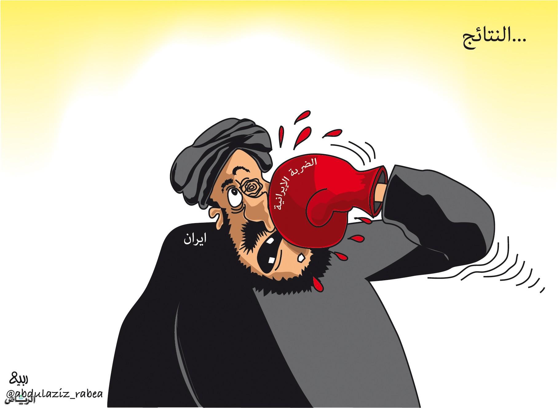 ضربات إيران الانتقامية بدون نتائج
