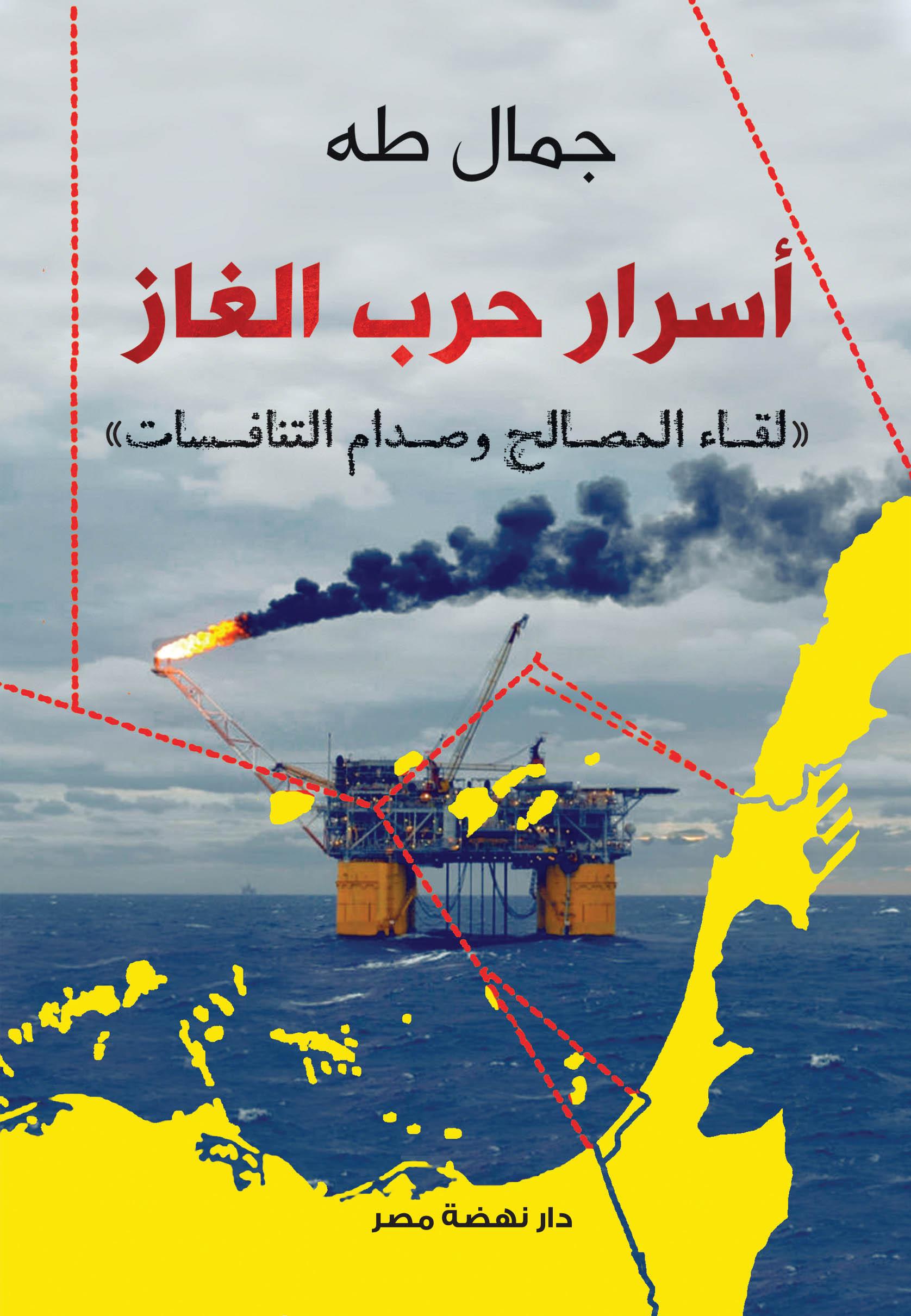 اسرار حرب الغاز