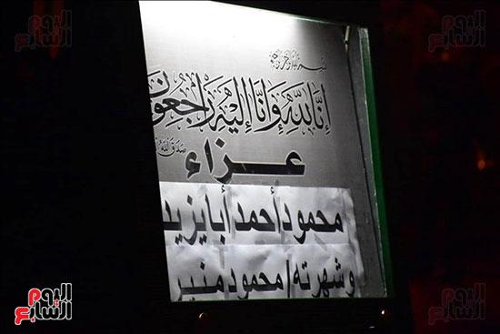 عزاء زوج شقيقة محمد منير (15)