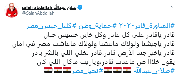 صلاح عبد الله على تويتر
