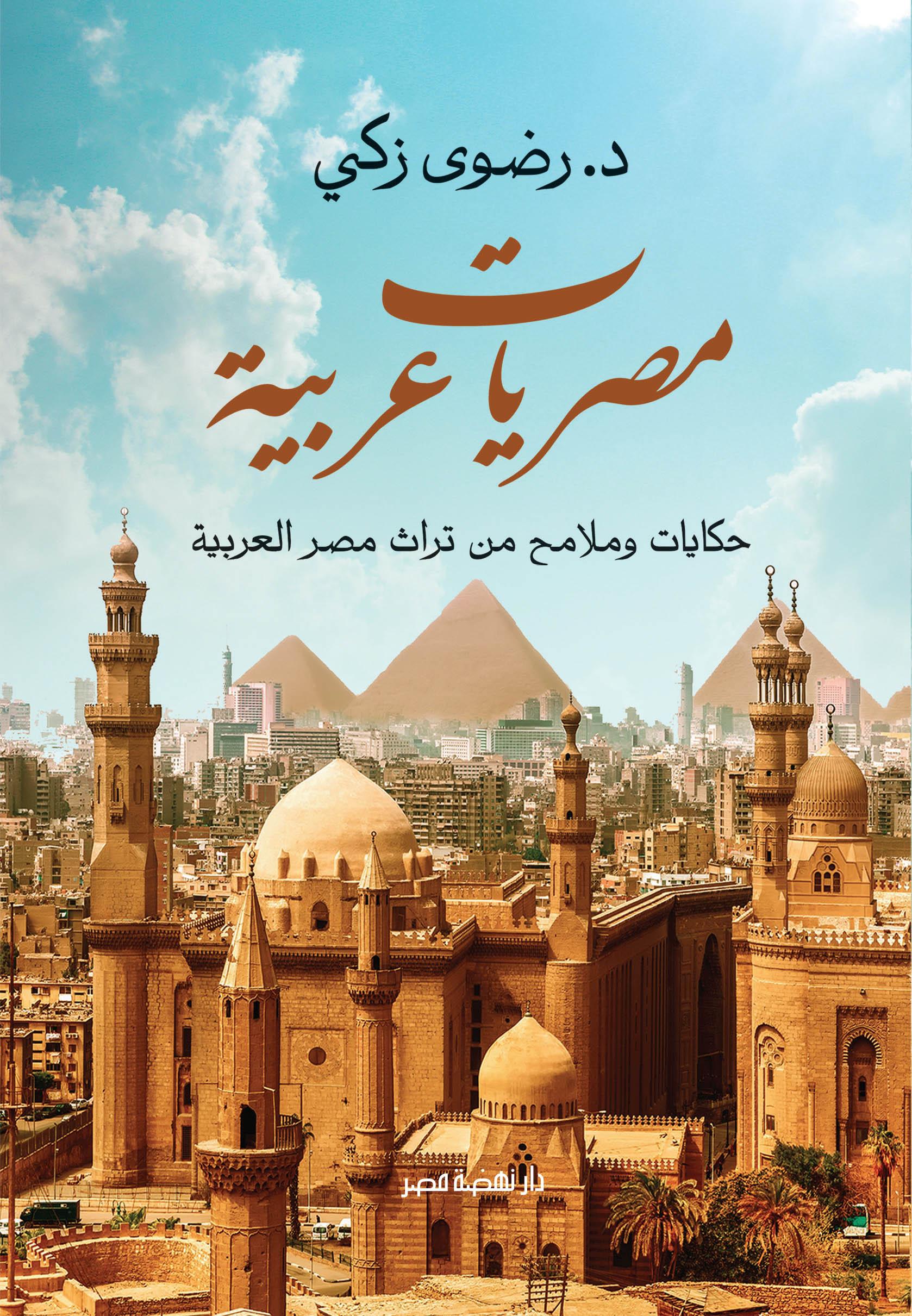 مصريات عربية