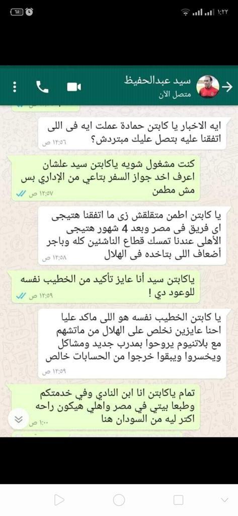 المحادثة المضروبة بين صدقي وعبد الحفيظ