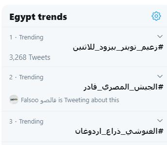 ترند مصر