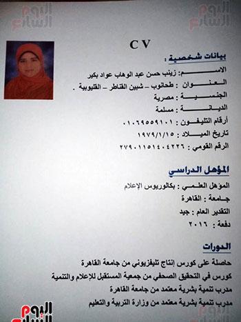 مكاتبات وخطابات زوجها بخط يده قبل وفاته (13)