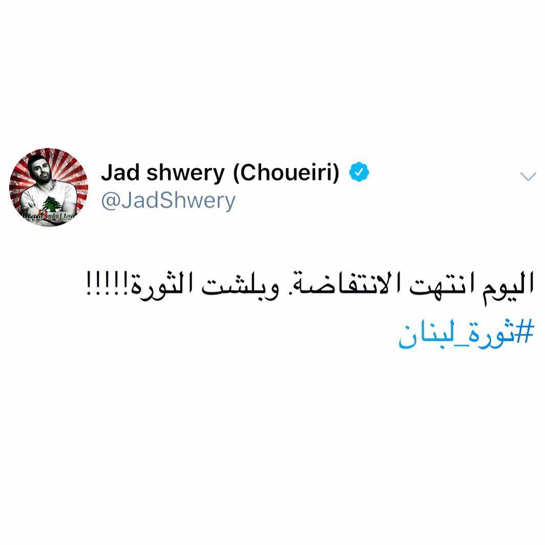 تغريدة جاد شويري