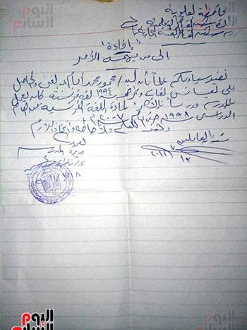 مكاتبات وخطابات زوجها بخط يده قبل وفاته (1)