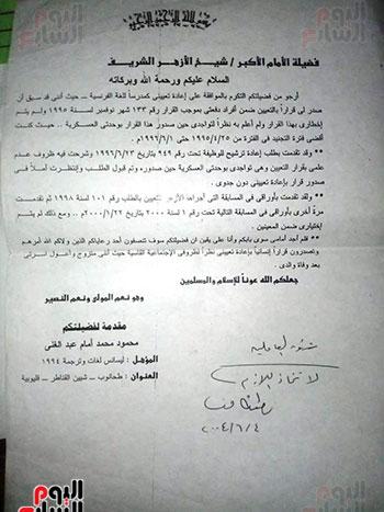 مكاتبات وخطابات زوجها بخط يده قبل وفاته (8)