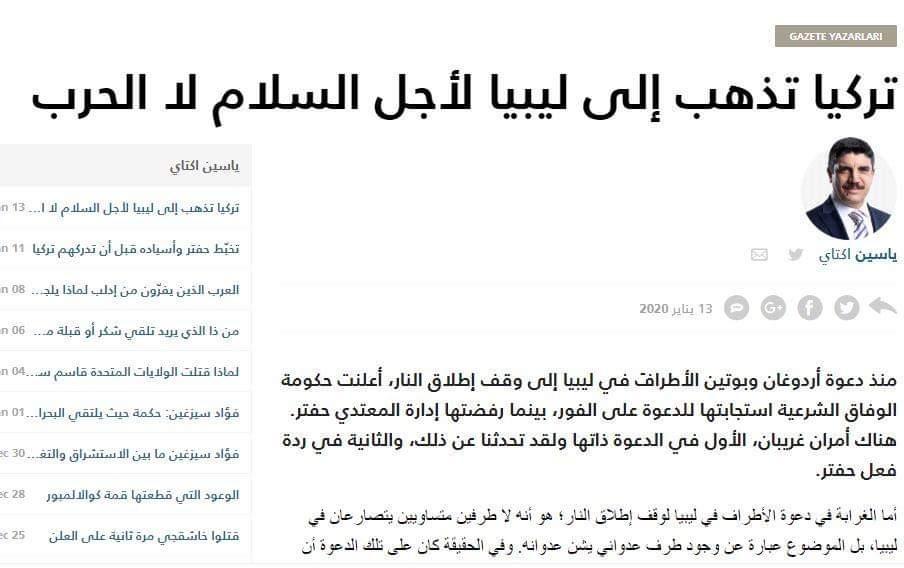 مقال ياسين أقطاي