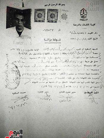 مكاتبات وخطابات زوجها بخط يده قبل وفاته (6)