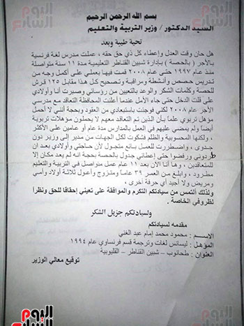 مكاتبات وخطابات زوجها بخط يده قبل وفاته (9)
