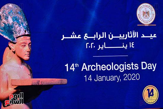 المجلس الأعلى للأثار ، عيد الأثريين (3)