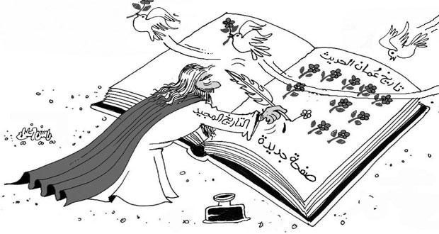 صفحة جديدة فى تاريخ عمان الحديث